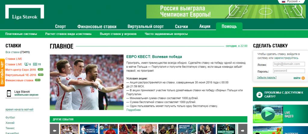 Зеркало сайта БК Лига ставок