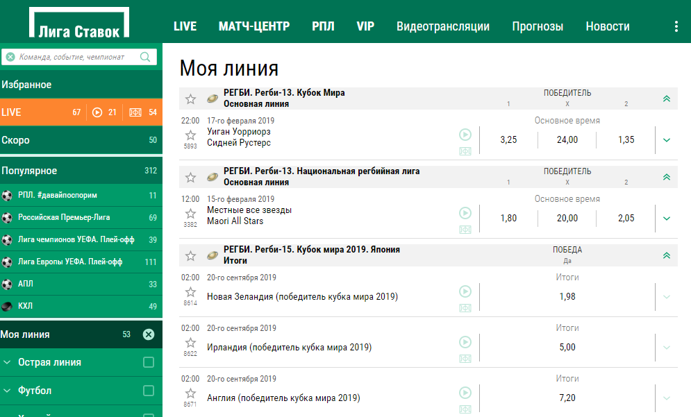 Ставки на регби в Liga Stavok