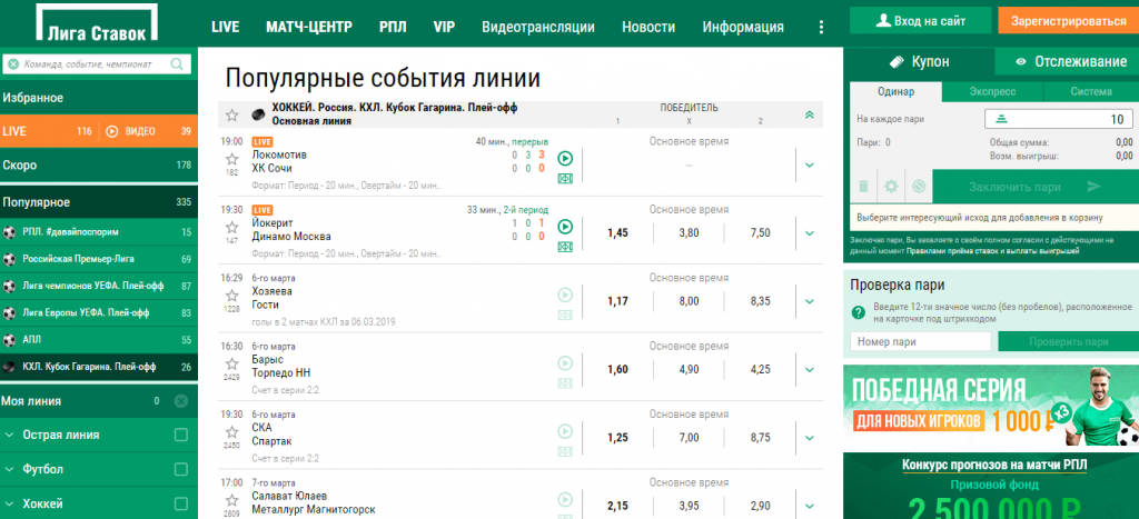 Ставки на хоккей Liga Stavok